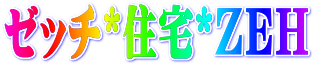 ZEH(ゼッチ)住宅ほか不動産取引[建築,売買,リフォーム+土地売買]を側面支援/サポート/PRサイト~[戸建,新築,建替,分譲,リフォーム+土地]サイト,ページ,リンク集~滋賀県+京都府+大阪府+奈良県他